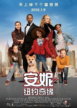 安妮:纽约奇缘 电影海报