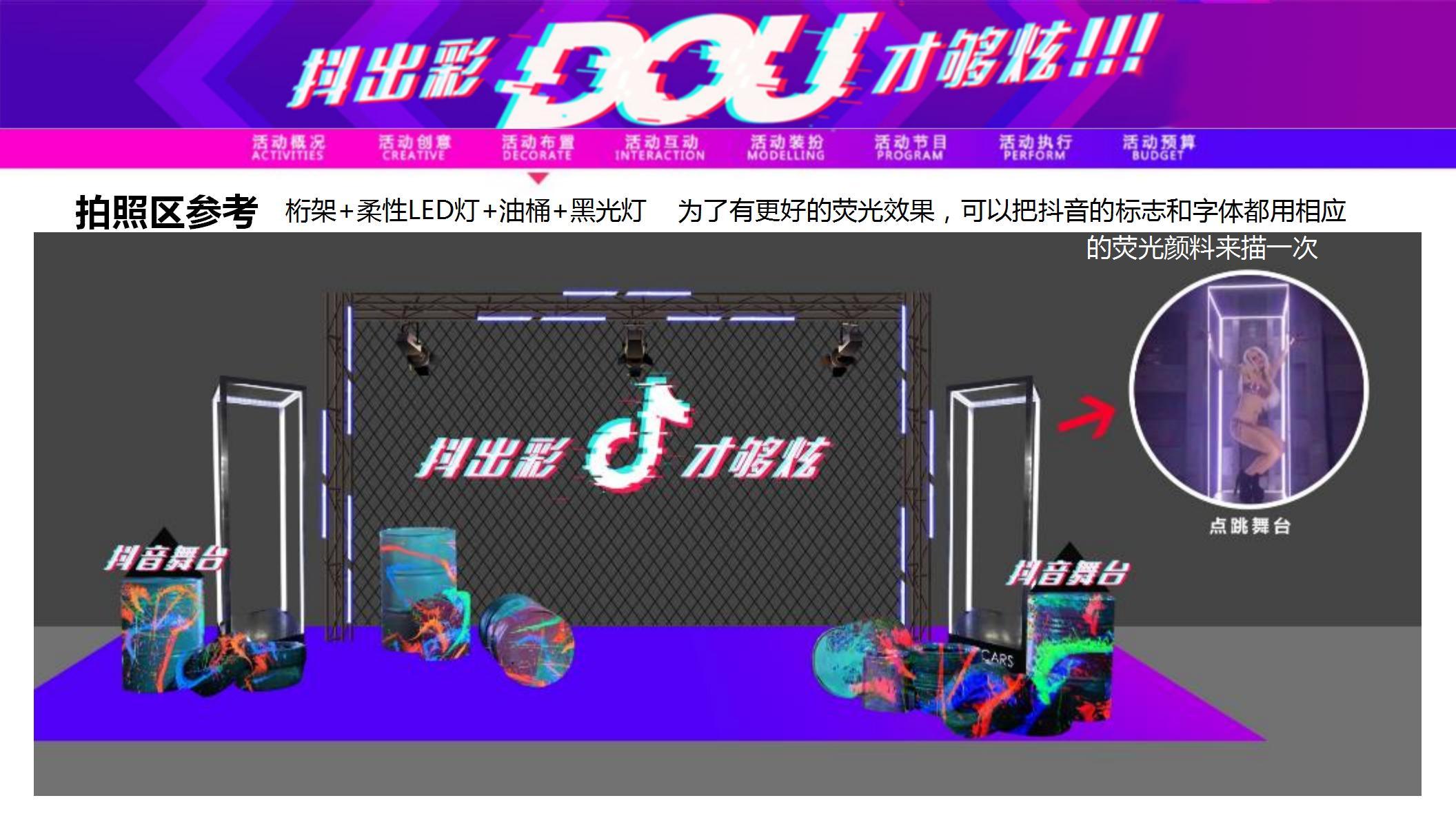 """020抖音荧光派对""""抖出彩才够炫"""",五一劳动节活动策划方案"""""""