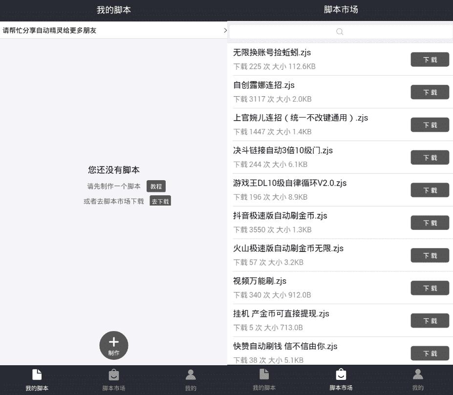 安卓自动精灵v2.11.1免费版