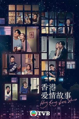 香港爱情故事粤语版