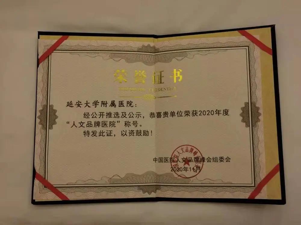 喜讯!延大附院荣获「人文品牌医院」称号