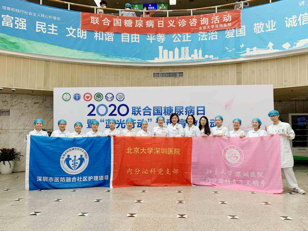 北京大学深圳医院举行糖尿病日咨询义诊活动