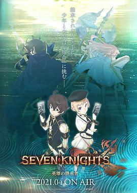 七骑士:革命-英雄的继承者-()