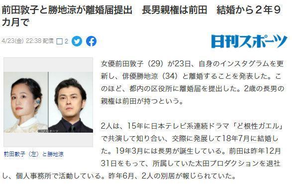 AKB48前成员前田敦子与胜地凉正式宣布离婚