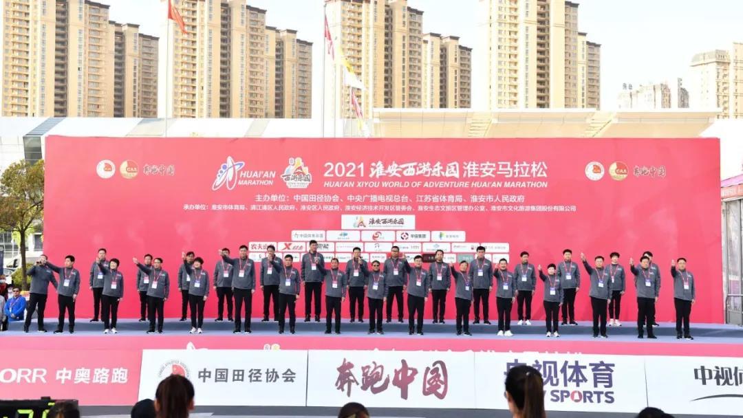2021淮安马拉松激情开赛