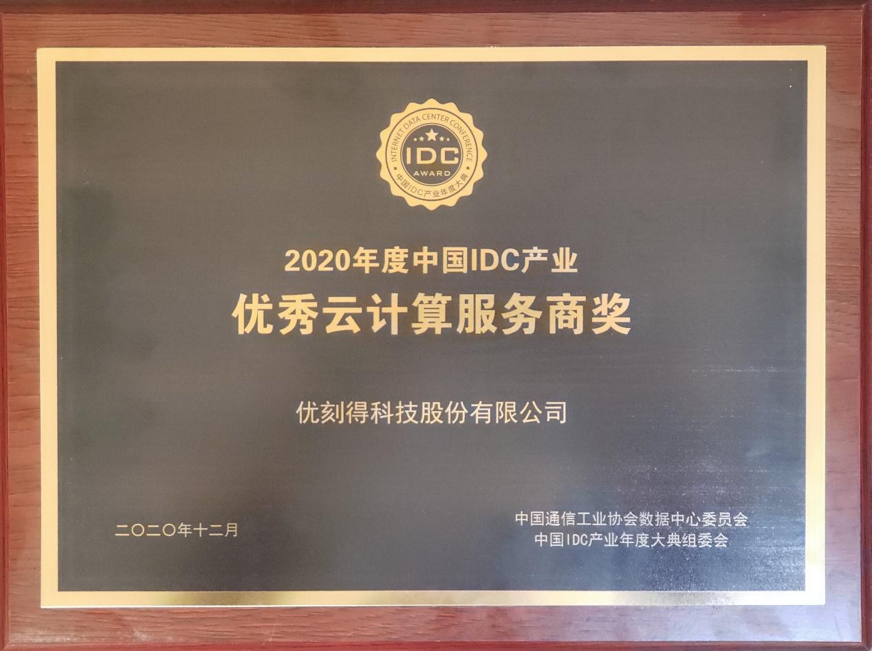 "UCloud优刻得斩获中国IDC产业 ""优秀云计算服务商奖"""