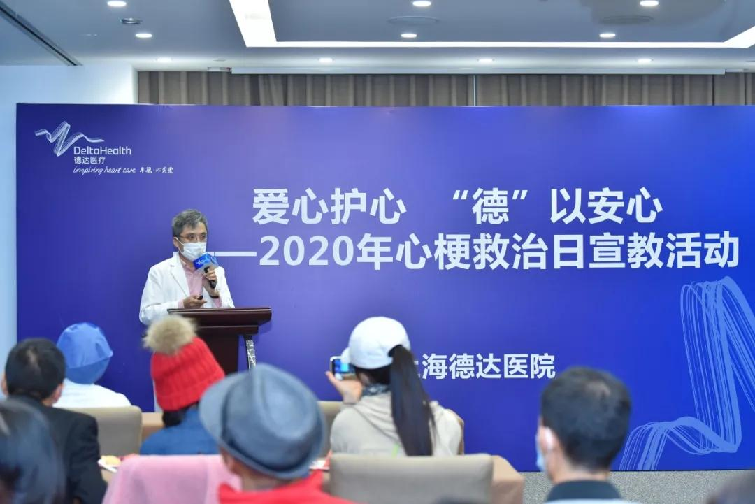 上海德达医院开展「1120 心梗救治日」宣教活动