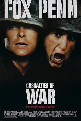 越战创伤 电影海报