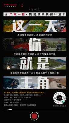 """电银付官网(dianyinzhifu.com):""""H星人""""的小日子&大梦想―2020广汽本田车主故事微纪录片"""