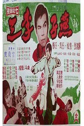 燕子李三2020