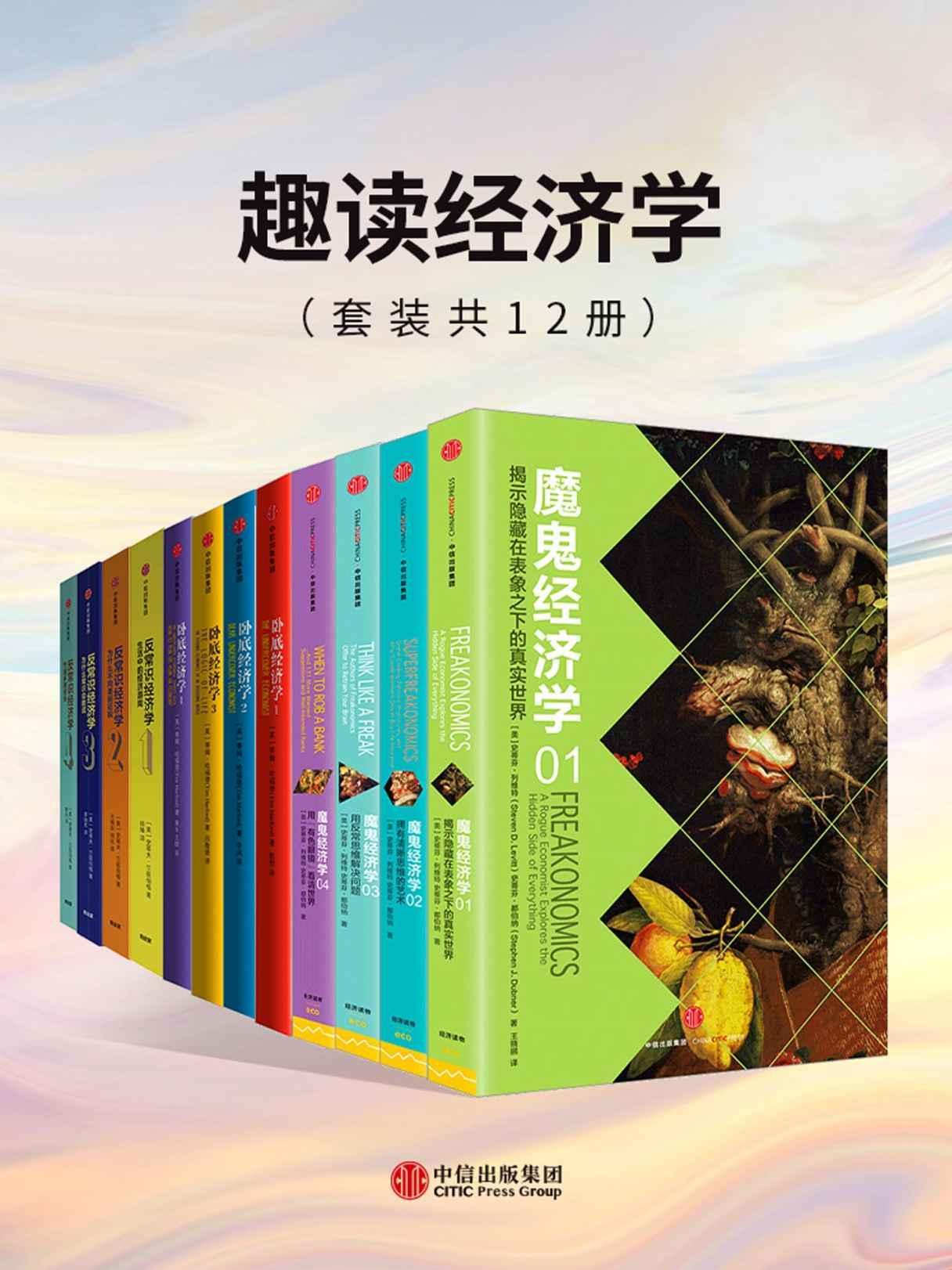 趣读经济学(套装共12册)pdf-epub-mobi-txt-azw3