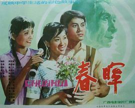 春晖1982