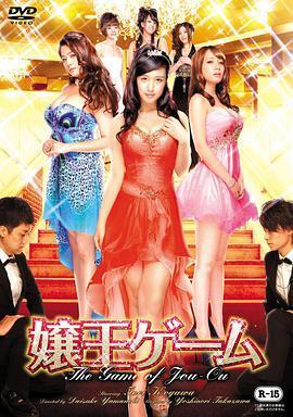 娘王游戏 电影海报