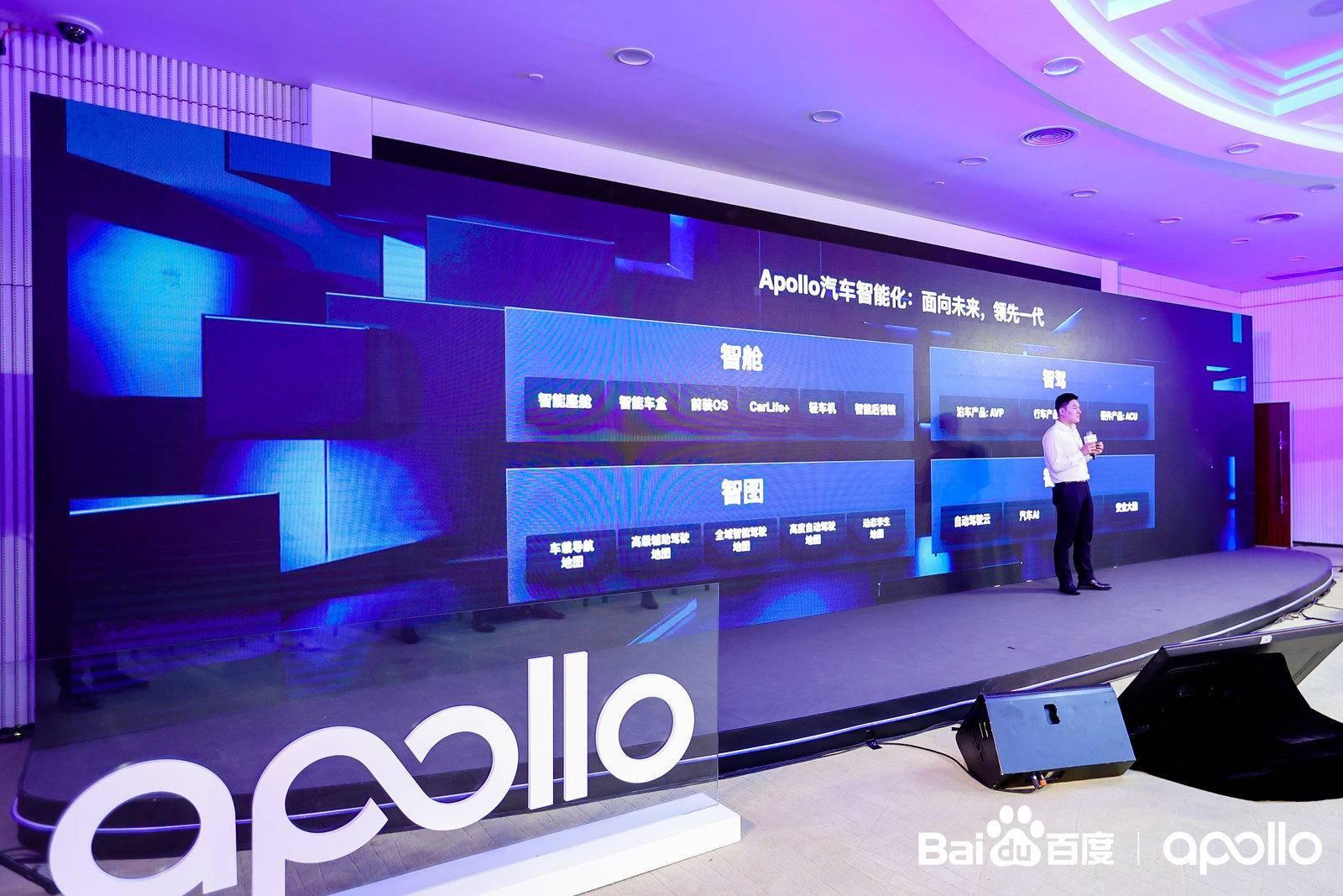 百度Apollo智驾系列闪耀2020 Apollo生态大会