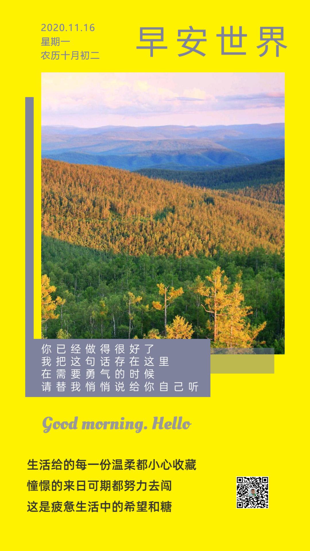 新一周早上好正能量励志图片带字问候