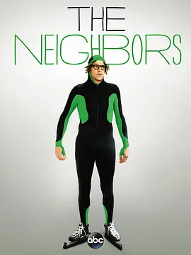 外星邻居 第二季海报