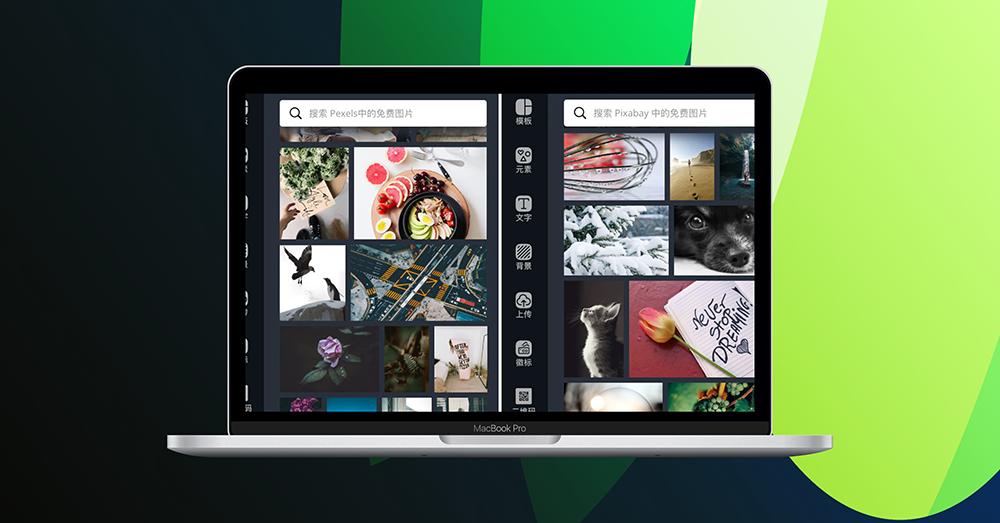 canva可画 – 千万张图片插画素材,简单好用的在线设计平台