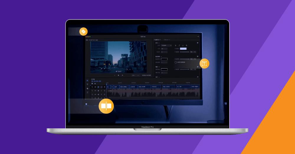 场辞 – AI视频字幕制作软件,自动加字幕,语音转变生成字幕