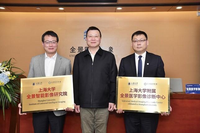 医工交叉推动精准诊疗,全景与上海大学深化科研合作