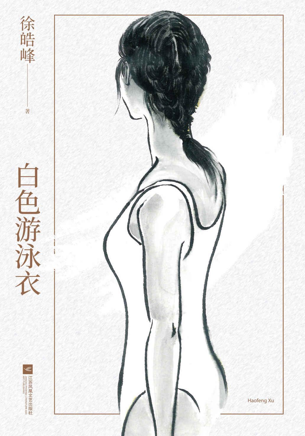 白色游泳衣 徐皓峰 pdf-epub-mobi-txt-azw3