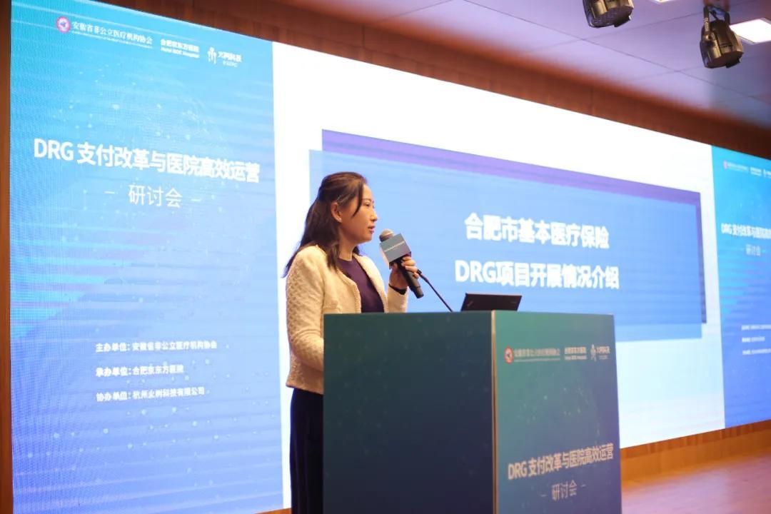 合肥京东方医院成功承办 DRG 支付改革与医院高效运营研讨会