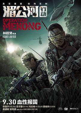 湄公河行动 电影海报