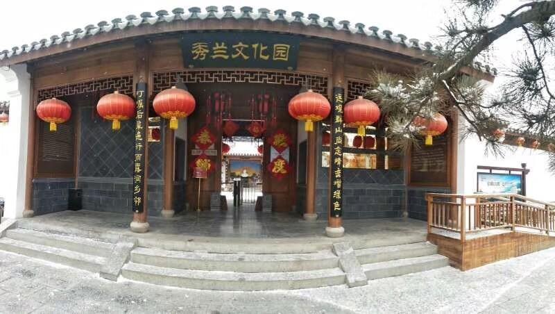 秀兰文化小镇-暑期园林特惠票