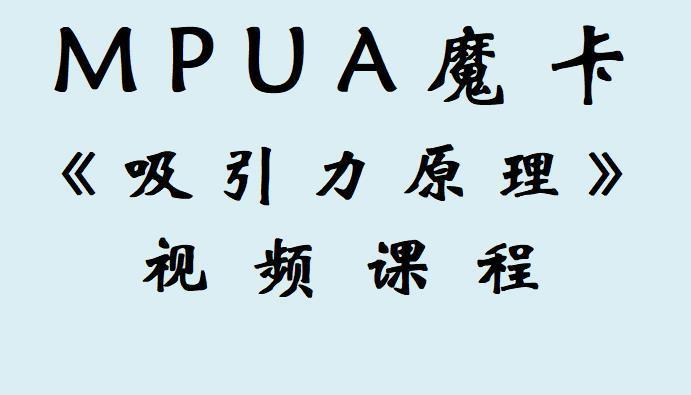 再一次提升自我吸引力-MPUA魔卡《吸引力原理》视频课程