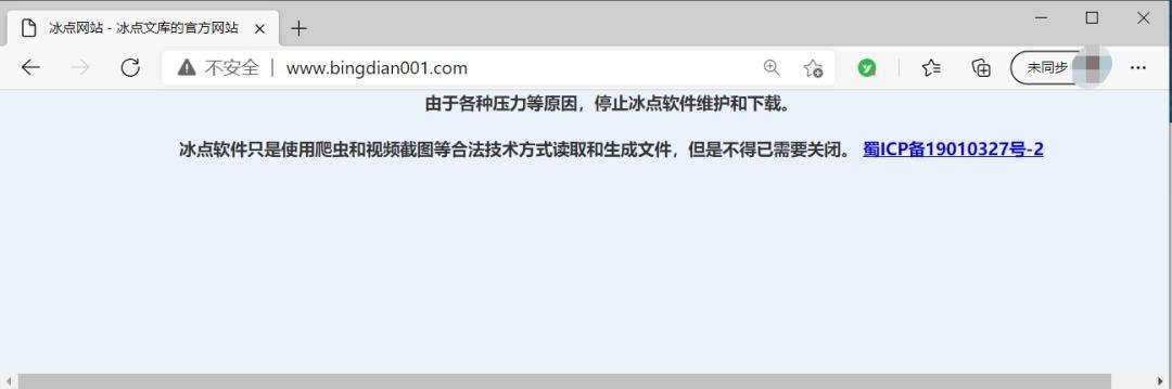 冰点文库宣布永久停止维护和下载