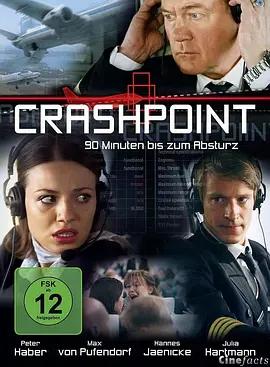 坠毁点:柏林上空惊魂90分钟海报