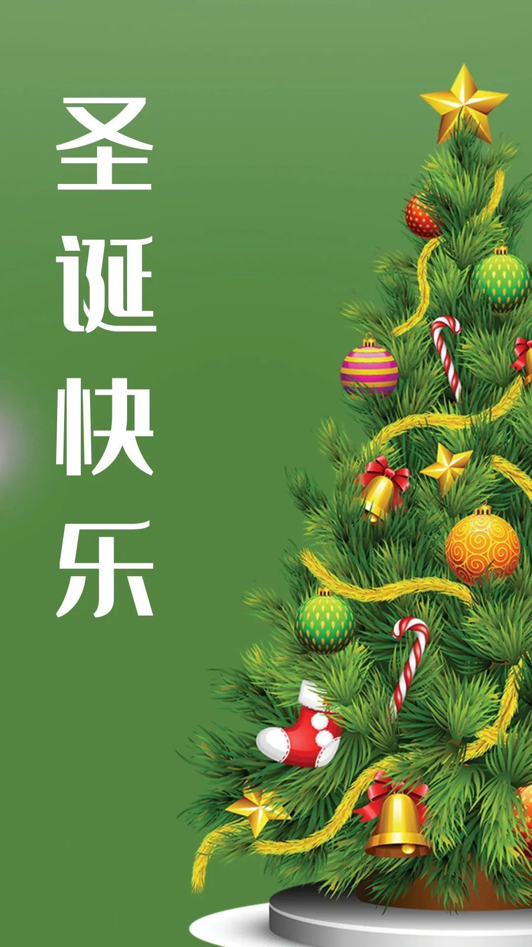 圣诞节朋友圈图片配图大全,圣诞节微信文案说说短句