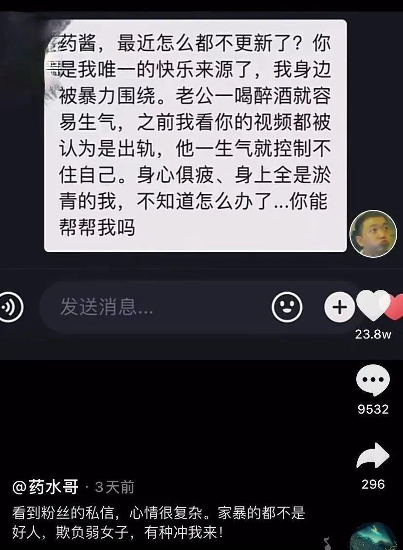 药水哥新歌痛骂家暴男是孤儿,玩电音整活不输吴亦凡!