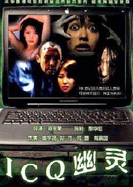 ICQ幽灵海报