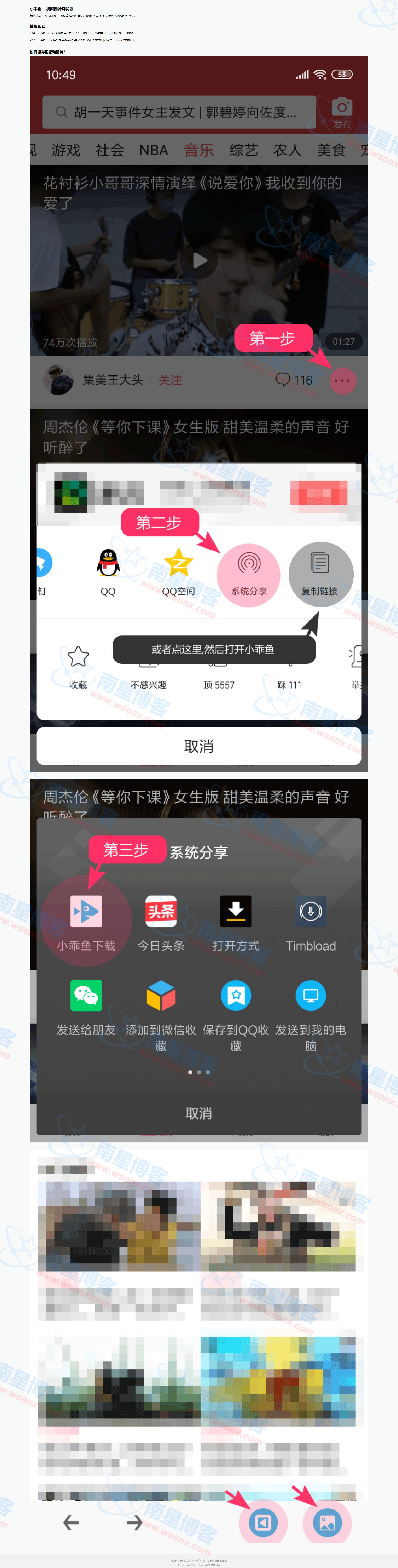 [Android]小乖鱼App 下载B站、抖音、微博、头条等视频图片