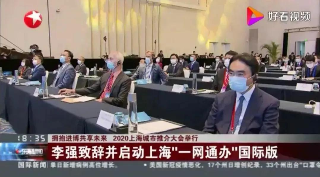 德达医疗受邀参加上海城市推介大会,共创美好未来