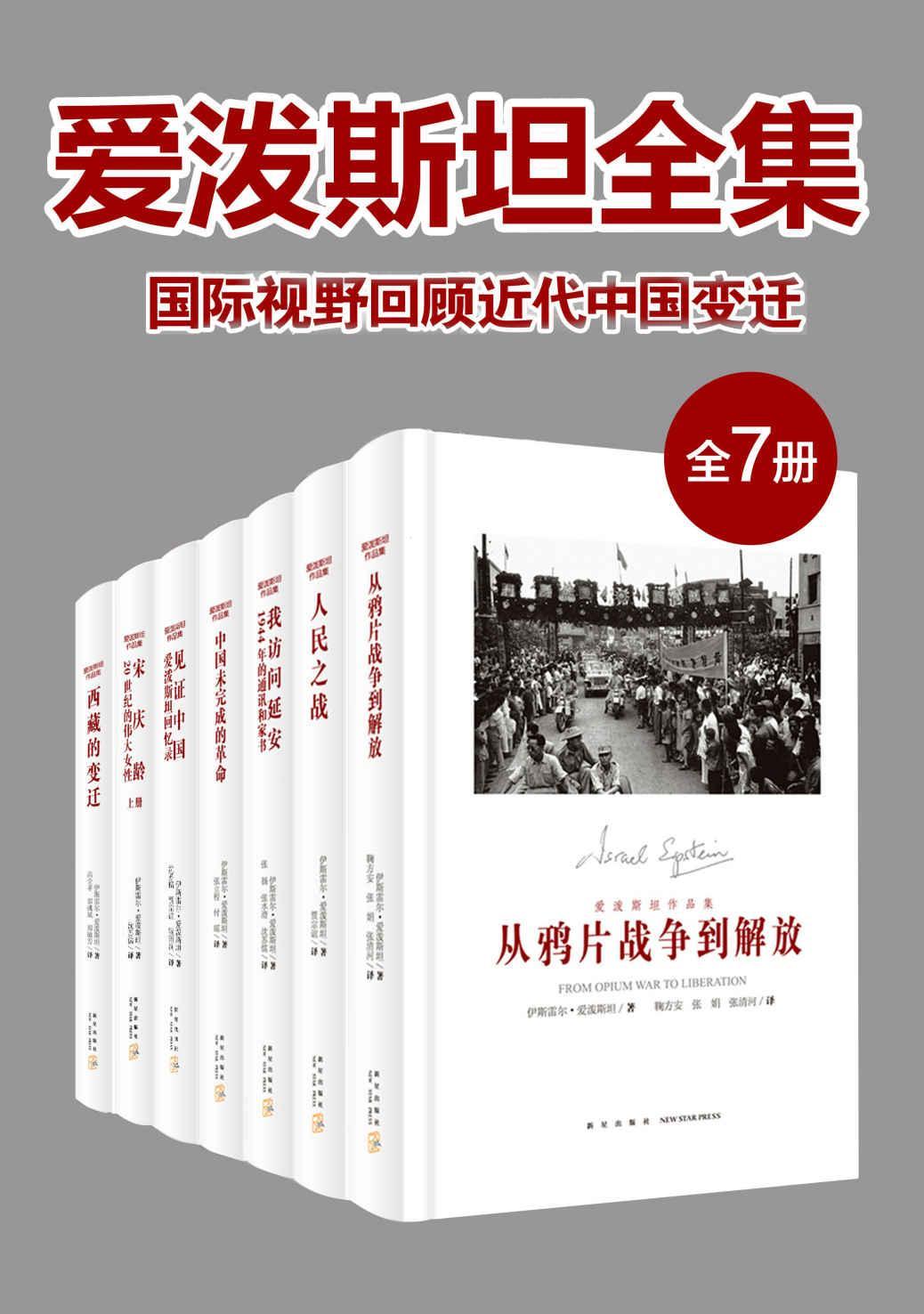 爱泼斯坦全集:国际视野回顾近代中国变迁(套装全7册)pdf-epub-mobi-txt-azw3