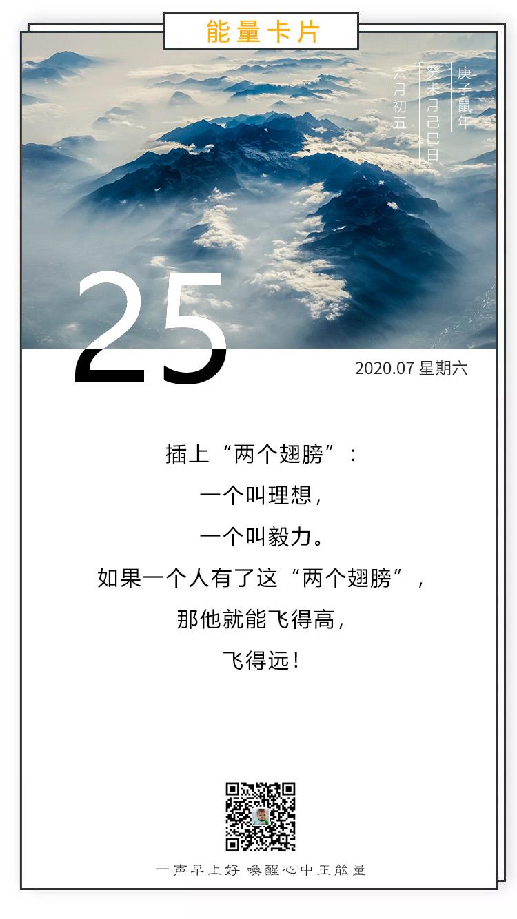 7月25奋斗激励周末早安语录图片:成功由磨难炼成,人生由经历铸就
