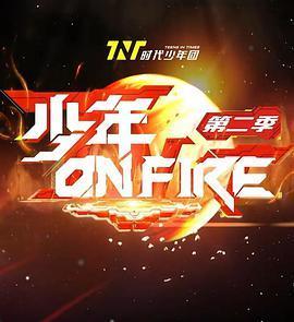 少年ON FIRE第二季()