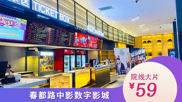 【春都路·中影数字影城】¥59双人电影票+饮料2杯