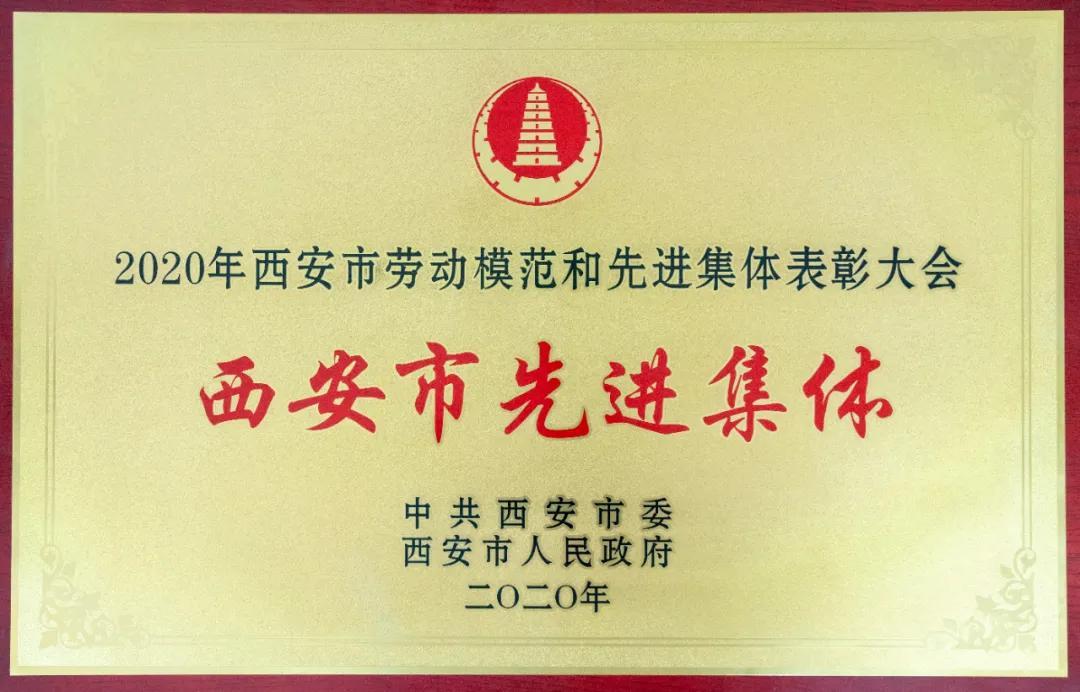 大兴再获双荣誉!西安市先进集体!西安市劳动模范!