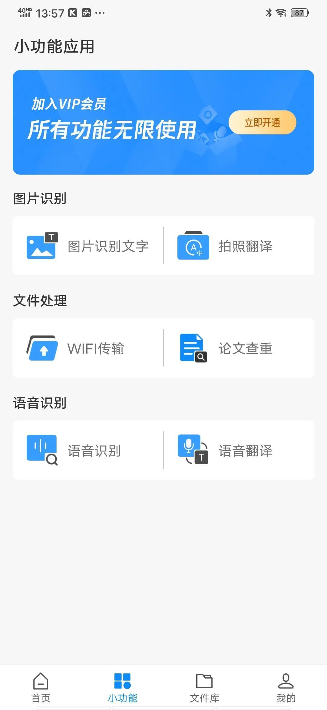迅捷PDF转换器(通用)