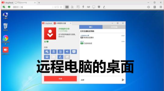 607baa498322e6675c62e778 非常好用的远程桌面连接软件AnyDesk,支持Wind/MacOS/Android/iOS/Linux