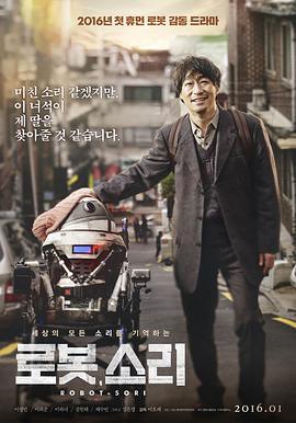 机器人SORI 电影海报