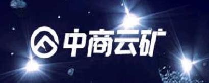 【币友投稿】中商云矿:注册实铭送FIL矿机1T,1币1100+-爱首码网