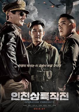 仁川登陆作战 电影海报