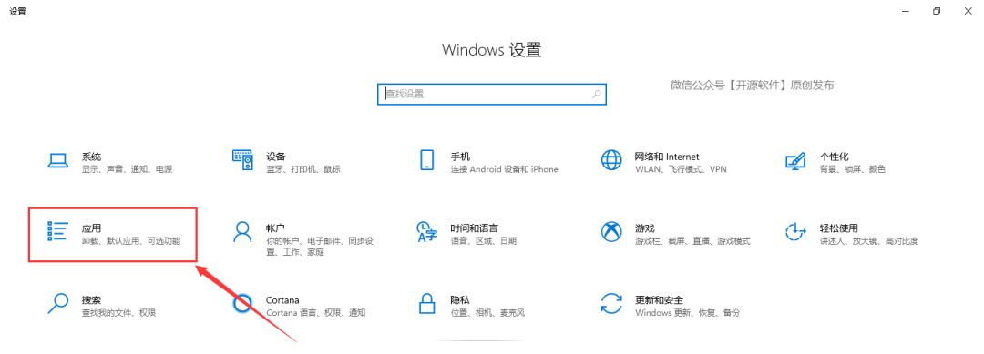 Windows实操篇:应该这样卸载软件,最彻底! 软件教程 第2张