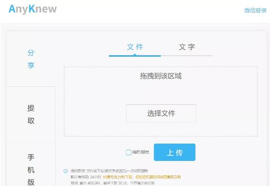 607bab4b8322e6675c64b991 推荐三个实用的全平台文件、文本实时分享的网站