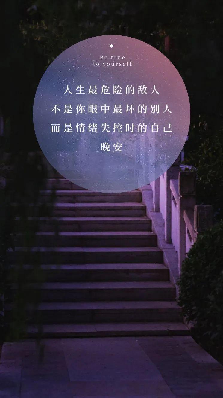 晚安语录文字0725:感情的事向来这样,可以轻拿却不能轻放